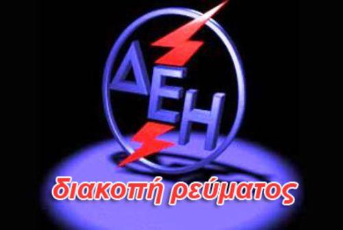 Διακοπή ρεύματος για 2 ημέρες σε περιοχές των Τρικάλων