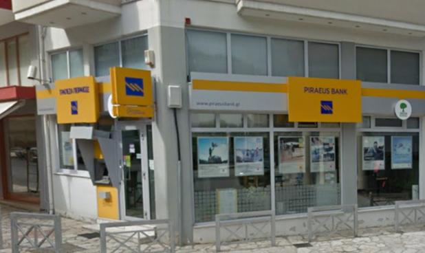Κλείνει οριστικά το υποκατάστημα της Τράπεζας Πειραιώς στην Πύλη Τρικάλων
