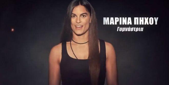 Survivor 2: Το συγκινητικό μυστικό της Τρικαλινής Μαρίνας Πήχου που αποκάλυψε στην χθεσινή της αποχώρηση