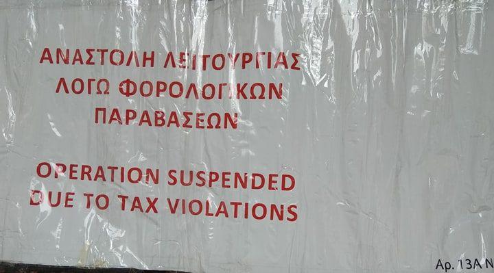 «Λουκέτο» σε δυο επιχειρήσεις στο κέντρο των Τρικάλων έβαλε η ΑΑΔΕ για φορολογικές παραβάσεις